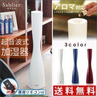 背が高い加湿器は床を濡らしにくく、インテリア性にも優れています。加湿器の性能と無駄の少ないフォルムを...