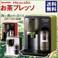 ☆日本の伝統文化である茶道で使われる道具をお手本に、「挽く・沸かす・点てる」をこの一台に凝縮☆ 茶葉...