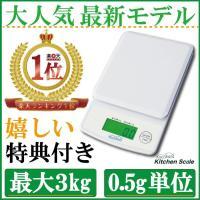 ◆商品仕様◆ Kocokara キッチンスケール (WH-B17)  ■最大計量:3000g  ■最...