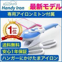 ◆商品説明◆ ・ハンガーにかけたままアイロン可能でコンパクト ・安心の1年保証  ・Kocokara...