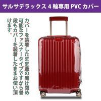 リモワサルサデラックスマルチホイール(4輪)用透明PVCスーツケースカバー(黒ファスナー)  ・高い...