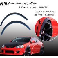●汎用タイプで、曲面が多少曲げられる手軽に旧車風の オーバーフェンダーです。 ●表面に、平らな凹凸部...