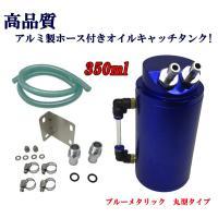 ●高品質、高性能!アルミ製 丸型 オイルキャッチタンク ブルー 青色! 『性能機能』 商品詳細 ●新...