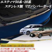 ●トヨタ エスティマ、エスティマハイブリッド (ACR50W、AHR20W)専用設計 リアバンパー用...