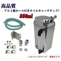 ●高品質、高性能!アルミ製 角型 オイルキャッチタンク シルバー色! ●性能 ●水分・ガソリンが混入...