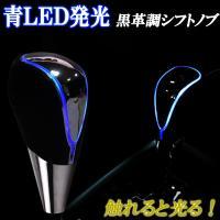 黒革LED青シフトノブタッチセンサー内臓 トヨタ ホンダ 日産 三菱 スズキ マツダ スバル レクサス車に