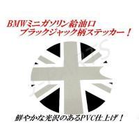●BMWミニ MINI ガソリン給油口貼り付け ステッカー デカール PVC光沢仕上げ ブラックユニ...
