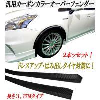 ●汎用カーボンカラー オーバーフェンダー 1.17M 自由にカット!車検対策などに!● ●柔らかいウ...
