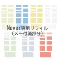 Mover Memo Paper Refills ムーバー用リフィル 付箋