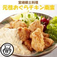 チキン南蛮は宮崎の郷土料理、宮崎県民の味として、おぐらのチキン南蛮は地元宮崎では知らない人がいないほ...