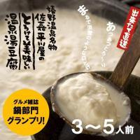 日本三大美肌の湯として知られる九州の名湯、嬉野温泉の名物で、調理水を用いて湯豆腐にすることにより豆腐...