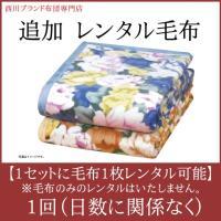 ★追加毛布 1セットにつき1枚レンタル可能 日数に関係なく、1回540円になります。  『おもてなし...