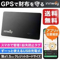 GPSで財布を守る カード型スマートトラッカー INNWAY 紛失防止タグ (充電器付属)