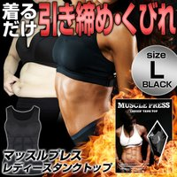 加圧シャツ 女性用 半袖 加圧インナー マッスルプレス レディースタンクトップ ブラック L 1枚 ぽっこり お腹 引き締め  着るだけ くびれ ダイエット