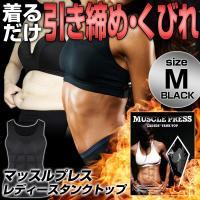 加圧シャツ 女性用 半袖 加圧インナー マッスルプレス レディースタンクトップ ブラック M 1枚 ぽっこり お腹 引き締め  着るだけ くびれ ダイエット