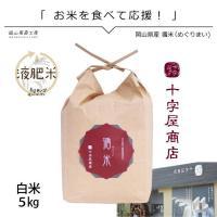 30年産 循米めぐり米 きぬむすめ 岡山県真庭産お米 5kg 送料無料 人気 ありがとうギフト