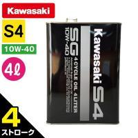 Kawasaki カワサキ ジェットスキー 純正 4サイクル オイル 【 S4 】 SG10W-40 4 リットル単品 J0146-0012 jetski エンジンオイル