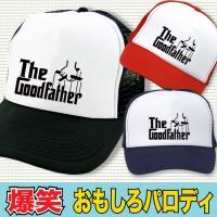 帽子 キャップ メッシュ おもしろ パロディ   デザイン グッドファーザー柄 ゴッドファーザーのパ...