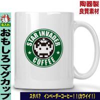マグカップ 名入れ おもしろスターバックス インベーダー パロディ コーヒーカップ  デザイン イン...
