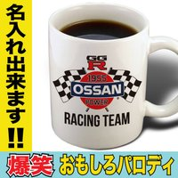 マグカップ 名入れ おもしろ 日産  GTR パロディ オッサン レーシング コーヒーカップ  デザ...