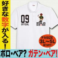 当店オリジナルの人気のおもしろパロディポロシャツです。  日米決戦!アメリカがポロ・ベアなら、日本は...