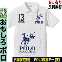 ポロシャツ メンズ ラルフローレン おもしろ POLO パロディ  当店オリジナルの人気のおもしろパ...