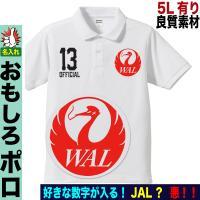 ポロシャツ メンズ 半袖 おもしろ 日本航空 JAL パロディ WAL   デザイン 日本航空JAL...