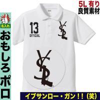 当店オリジナルの人気のパロディポロシャツです。  デザイン YSL拳銃柄 ホンモノはもうお洒落じ...