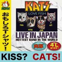 おもしろTシャツ メンズ レディース キッズ ペア 半袖 ロック KISS 猫 ネコ ねこ デザイン パロディ ジョーク 大きいサイズ 4L 面白い オシャレ Tシャツ