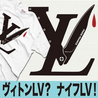 おもしろTシャツ LV ルイビトン パロディ ジョーク  デザイン  LVナイフ柄 ホンモノはもうお...