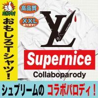 おもしろTシャツ supreme シュプリーム ボックスロゴ BOX LOGO コラボ LV ルイヴ...