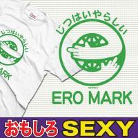 おもしろTシャツ メンズ 面白 パロディ エロ ジョーク  デザイン エコマークじゃなくてエロマーク...