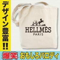 トートバッグ おもしろ エルメス パロディ ヘルメス  当店の人気のおもしろパロディトートバッグです...