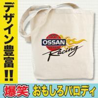 NISSANじゃなくてOSSANレーシングチーム1柄 全国のオッサンに大人気NISSAN パロディO...