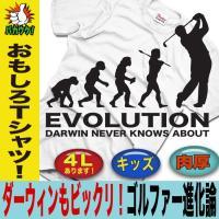 おもしろTシャツ メンズ 面白 パロディ ジョーク  デザイン ゴルファー進化柄 ダーウィン先生も知...