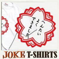おもしろTシャツ メンズ 面白 パロディ ジョーク  デザイン ヘンタイ柄 たいへん良くできました ...