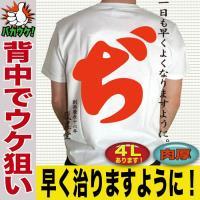 おもしろTシャツ メンズ 面白 パロディ ジョーク  デザイン 痔柄 こんなTシャツのデザインって無...