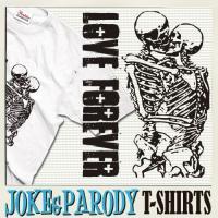 おもしろTシャツ メンズ 面白 パロディ ジョーク  デザイン ラブフォーエヴァー柄 骸骨になっても...