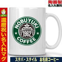 還暦祝い マグカップ 名入れ 男性 お祝い 記念品 プレゼント コーヒーカップ おもしろ おしゃれ ...