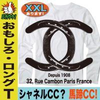 ロンT ロング 長袖 Tシャツ おもしろ シャネル CC パロディ 馬蹄CC プレゼント 誕生日 大きいサイズ XXL