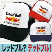 帽子 キャップ メッシュ おもしろ パロディ   デザイン レッドブル Deadbull デッドブル...