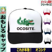 帽子 メッシュキャップ メンズ おもしろ パロディ おこして オコシテ  デザイン オコシテおこして...
