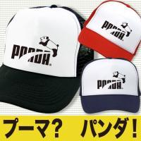 帽子 キャップ  メッシュ おもしろ プーマ パロディ  デザイン PUMAプーマじゃなくてパンダ柄...