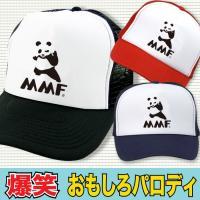 帽子 キャップ メッシュ おもしろ パロディ   デザイン WWFじゃなくてMMFパンダカンフー柄 ...