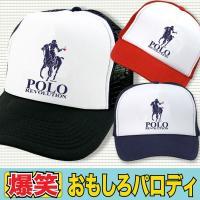 帽子 キャップ メッシュ おもしろ パロディ   デザイン ファイヤーポロ 柄 新しいスポーツ登場!...
