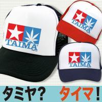 帽子 キャップ メッシュ おもしろ パロディ   デザイン タミヤ タイマ柄 星マークで有名な模型メ...