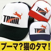 帽子 キャップ メッシュ おもしろ プーマ パロディ   デザイン PUMA TAMA柄 ドイツの某...