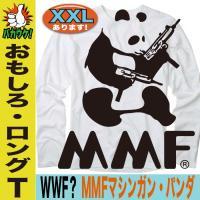 ロンT ロング 長袖 Tシャツ おもしろ WWFパンダ パロディ MMFパンダキック  当店の人気の...
