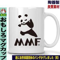 マグカップ 名入れ おもしろ WWF パンダ パロディ カンフー コーヒーカップ  デザイン WWF...