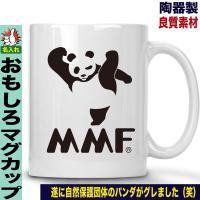 マグカップ 名入れ おもしろ WWF パンダ パロディ キック コーヒーカップ  デザイン WWFじ...